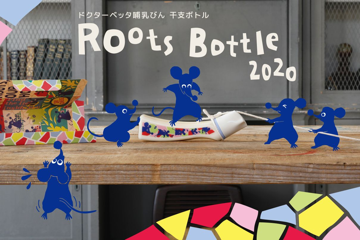 2020年 干支 Roots Bottle 特集