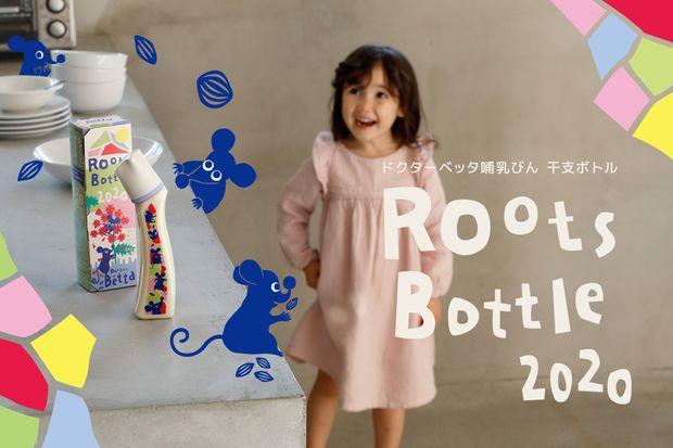 2020 Roots Bottle